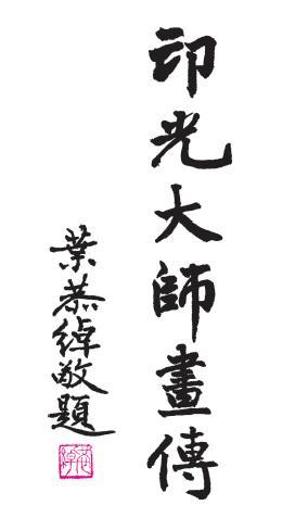 《印光大师画传》