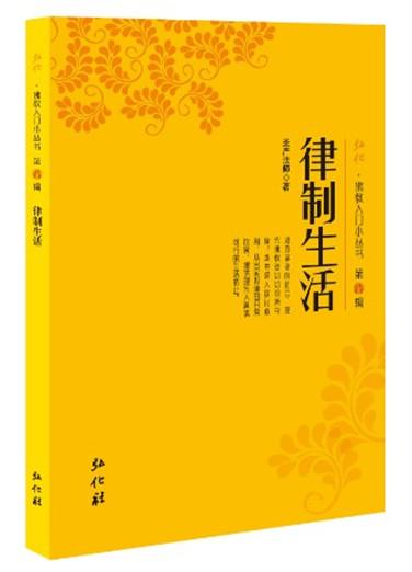 《律制生活》.pdf
