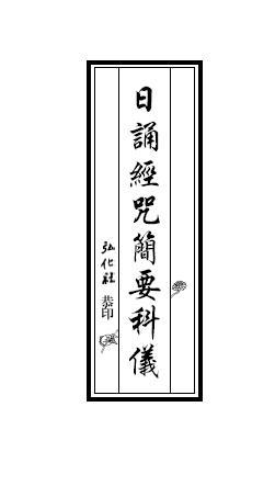 《日诵经咒简要科仪》影印本