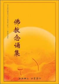 佛教念诵集-PDF