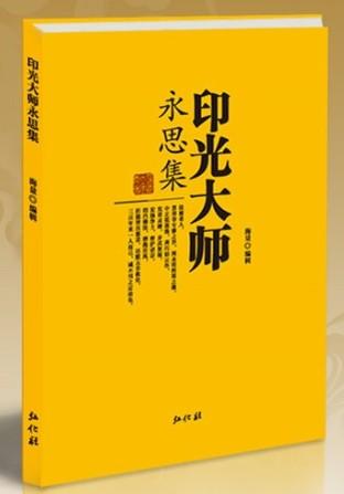 印光大师永思集(2013年新版)
