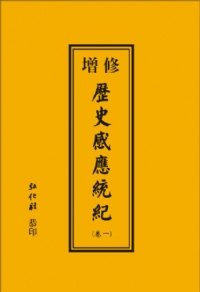 增修历史感应统纪卷四-PDF格式