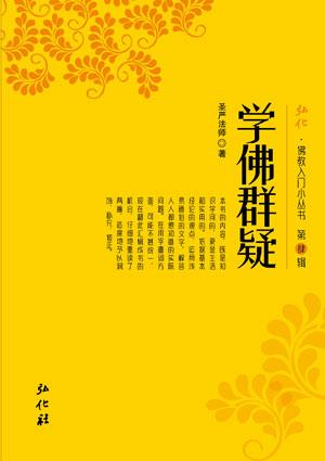 学佛群疑.pdf