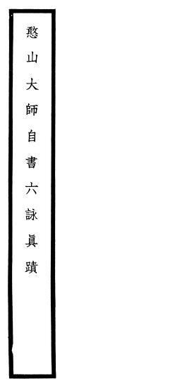 憨山大師自書六詠真跡(白色版)