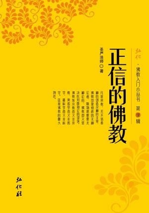 正信的佛教.pdf