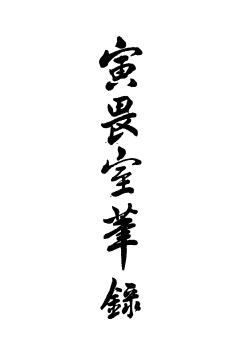 民国版《寅畏室笔录》.pdf