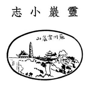民国版《灵岩小志》.pdf