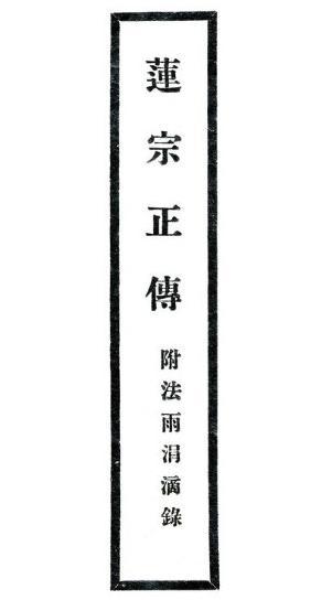 民国版《莲宗正传(附法雨涓滴录)》