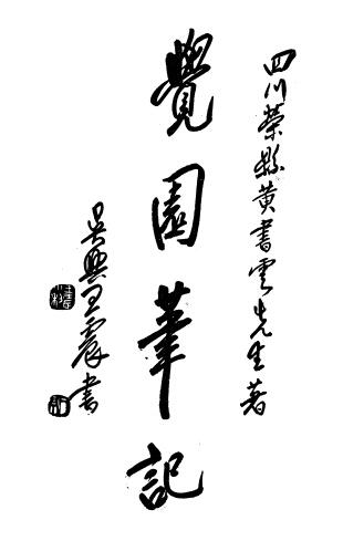 民国版《觉园笔记》.pdf