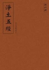 民国版印祖校定净土五经.pdf