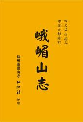 03-四大名山志之峨眉山志-PDF格式