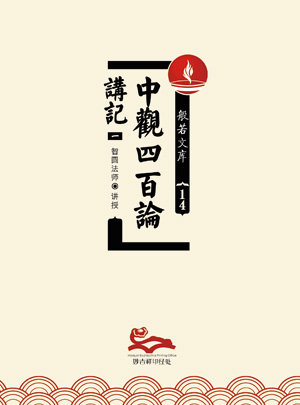 中观四百论讲记(一)(PDF版)