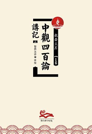 中观四百论讲记(三)(PDF版)