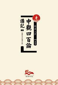 中观四百论讲记(二)(PDF版)