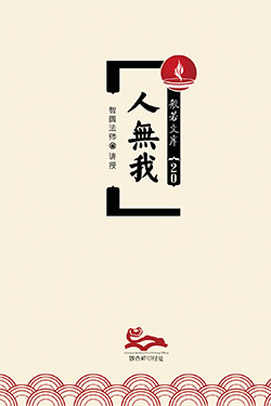 人无我(PDF版)