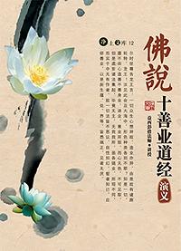 佛说十善业道经演义(PDF版)