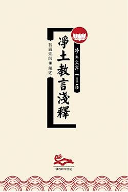 净土教言浅释(PDF版)
