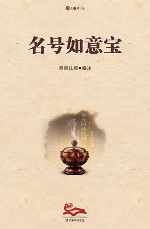 名号如意宝(PDF版)