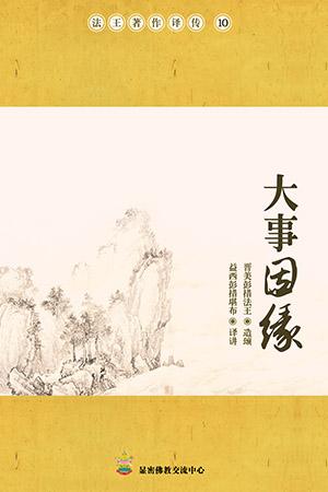 大事因缘(PDF版)