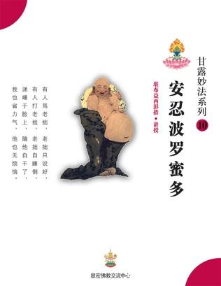 安忍波罗蜜(DOC版)