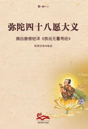 弥陀四十八大愿大义(PDF版)