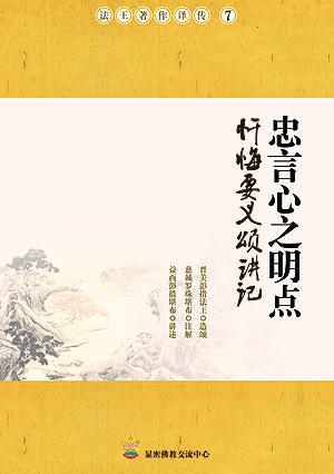 忠言心之明点忏悔要义颂讲记(PDF版)