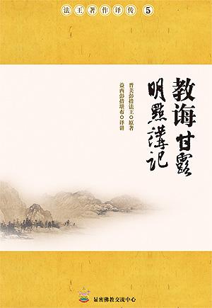 教诲甘露明点讲记(PDF版)