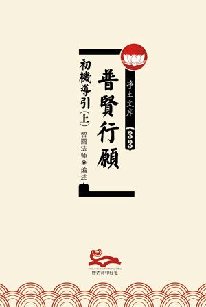 普贤行愿初机导引(上)(PDF版)