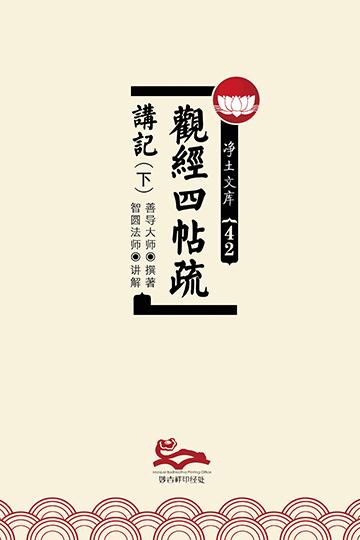 观经四帖疏讲记(下)(PDF版)