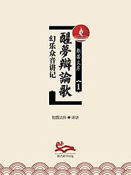 醒梦辩论歌讲记(PDF版)