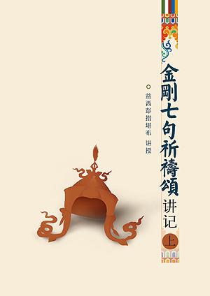 金刚七句祈请颂讲记(上)(PDF版)