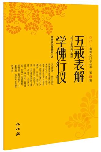《五戒表解&学佛行仪》.pdf