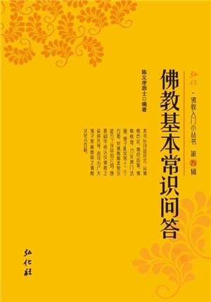 《佛教基本常识问答》.pdf