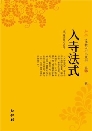 《入寺法式》.pdf