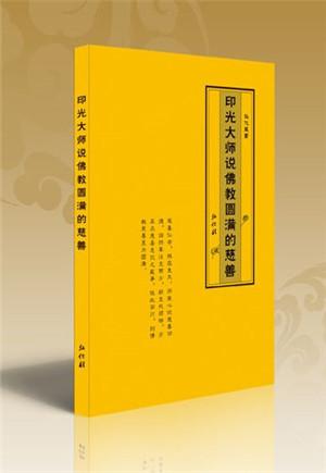《印光大师说佛教圆满的慈善》.pdf