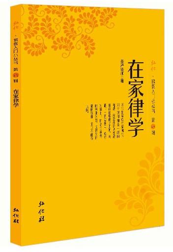 《在家律学》.pdf