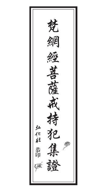 《梵网经菩萨戒持犯集证》影印本