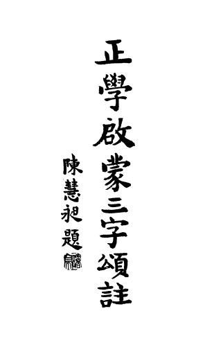 《正学启蒙三字颂注》影印本