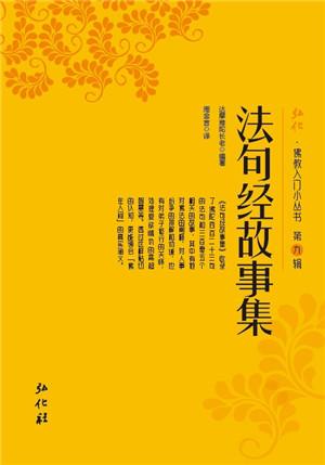 《法句经故事集》.pdf