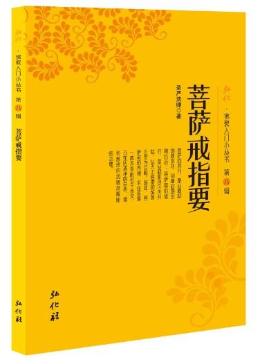 《菩萨戒指要》.pdf