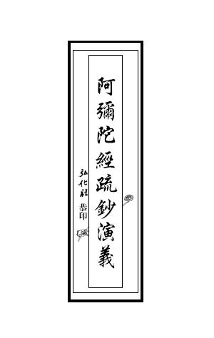 《阿弥陀经疏钞演义》影印本