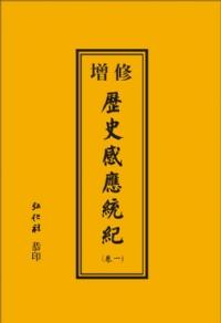 增修历史感应统纪卷一-PDF格式