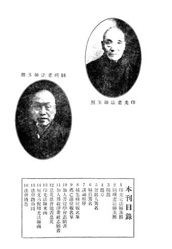 民国版《上海护国息灾法会特刊》