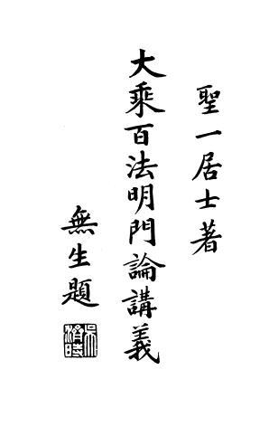 民国版《大乘百法明门论讲义》PDF