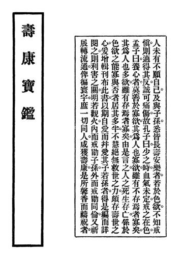 民国版《寿康宝鉴》