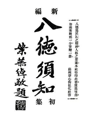 民国版《新编八德须知初集》