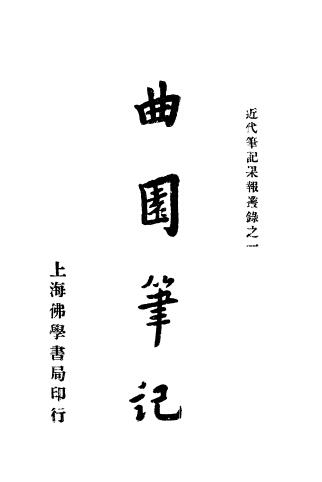 民国版《曲园笔记》.pdf
