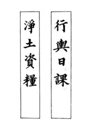 民国版《林文忠公写经小楷》