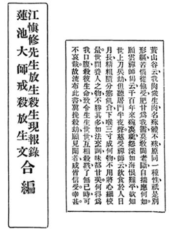 民国版《江慎修先生放生杀生现报录·莲池大师戒杀放生文合编》
