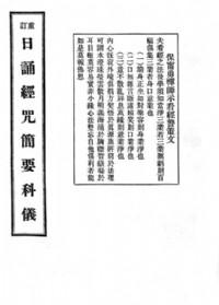 (重订)日诵经咒简要科仪